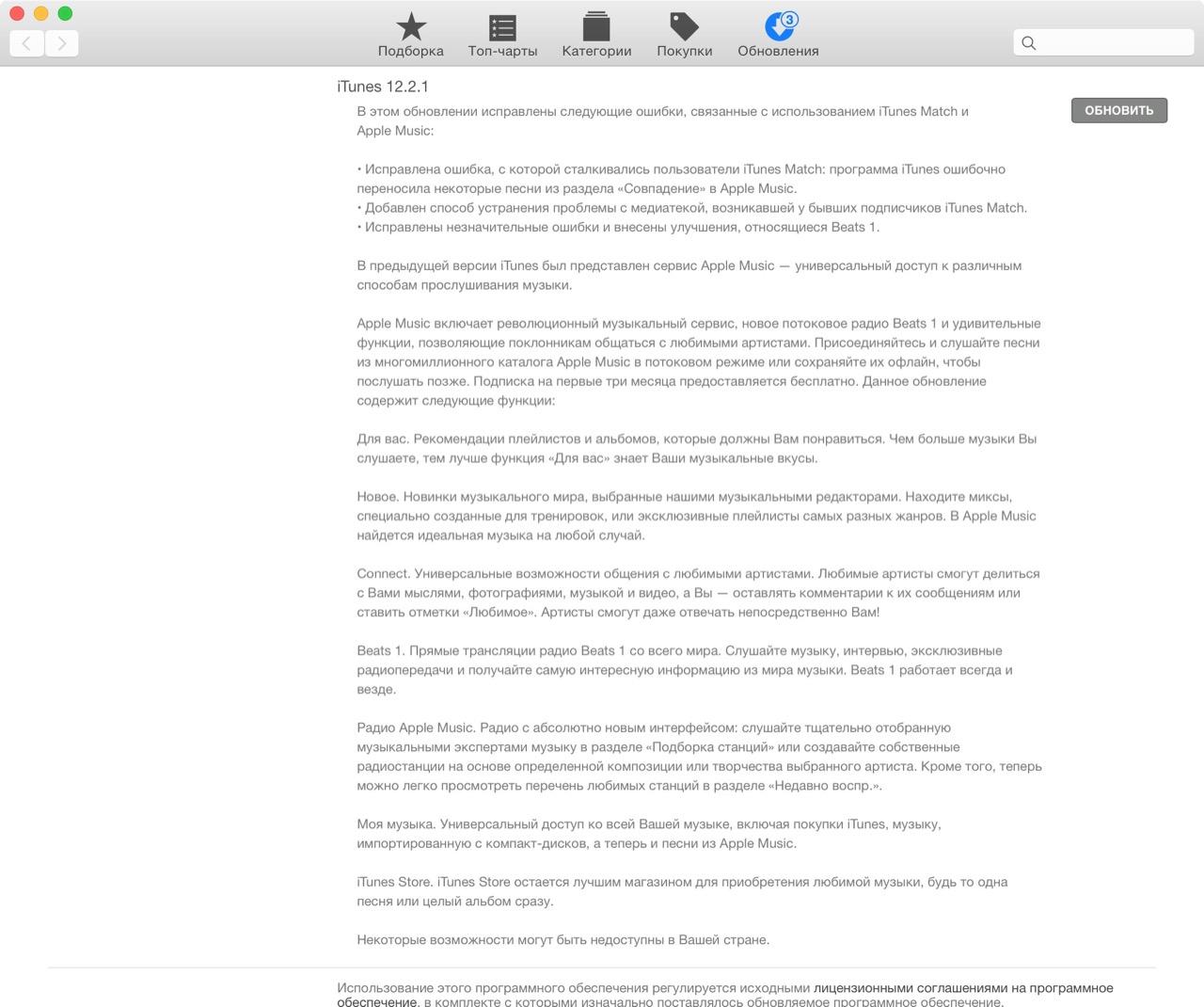 Информация об iTunes 12.2.1
