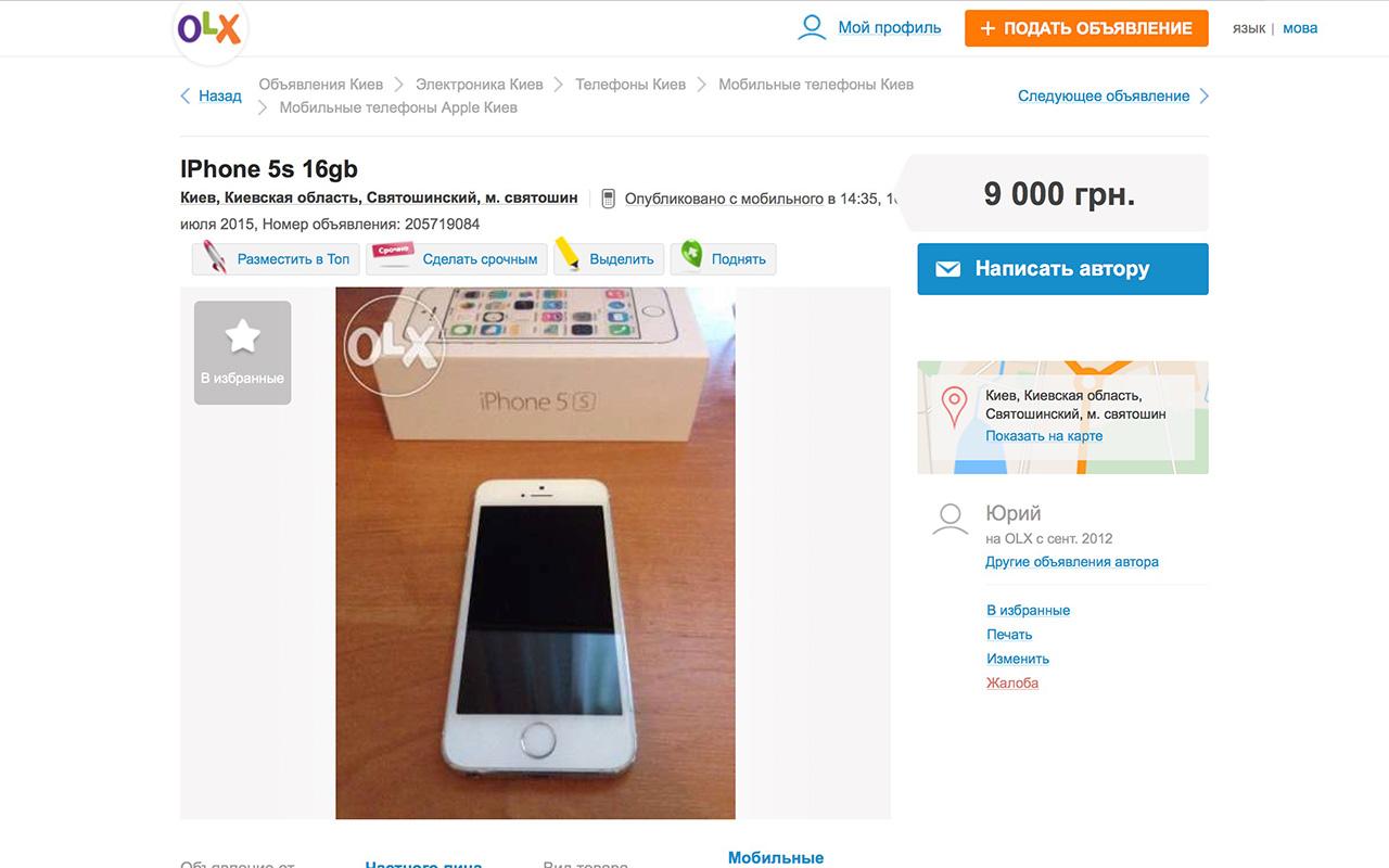 Объявление о продаже iPhone 5s без контактного номера телефона продавца