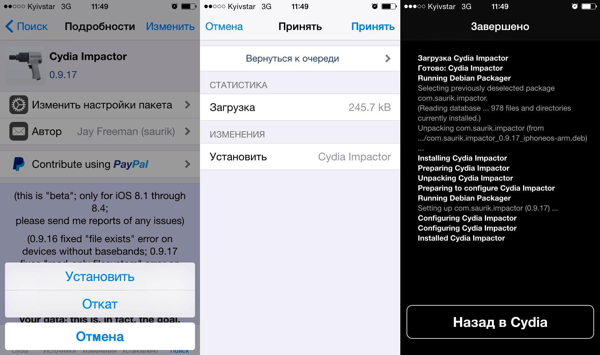 Как сделать резервную копию iphone с айфона 816