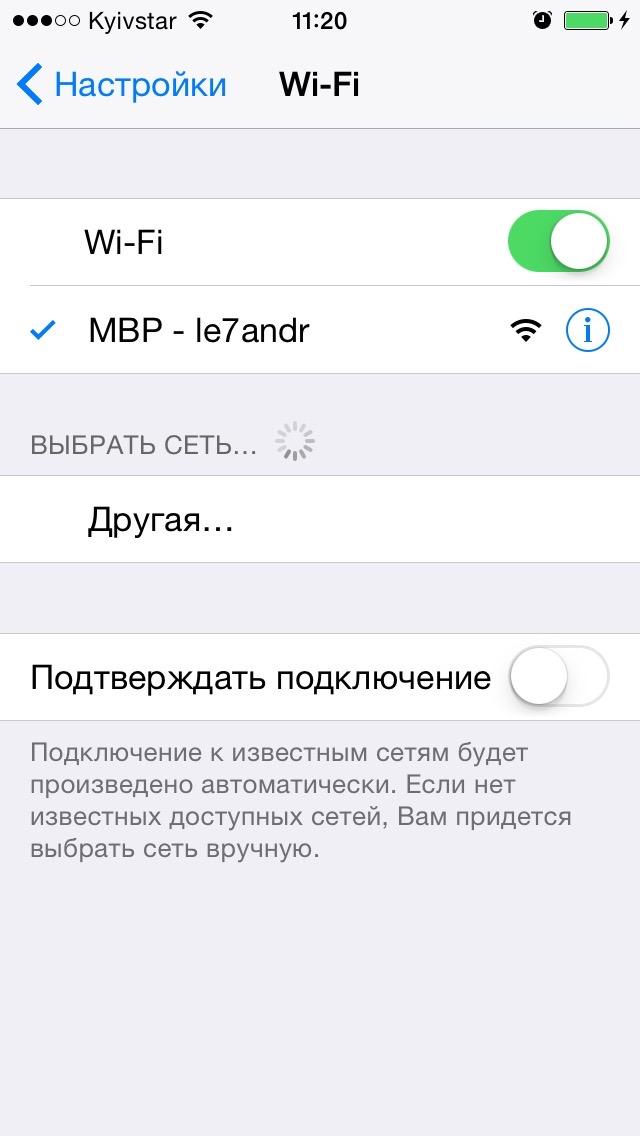 iPhone подключен к интернету по Wi-Fi