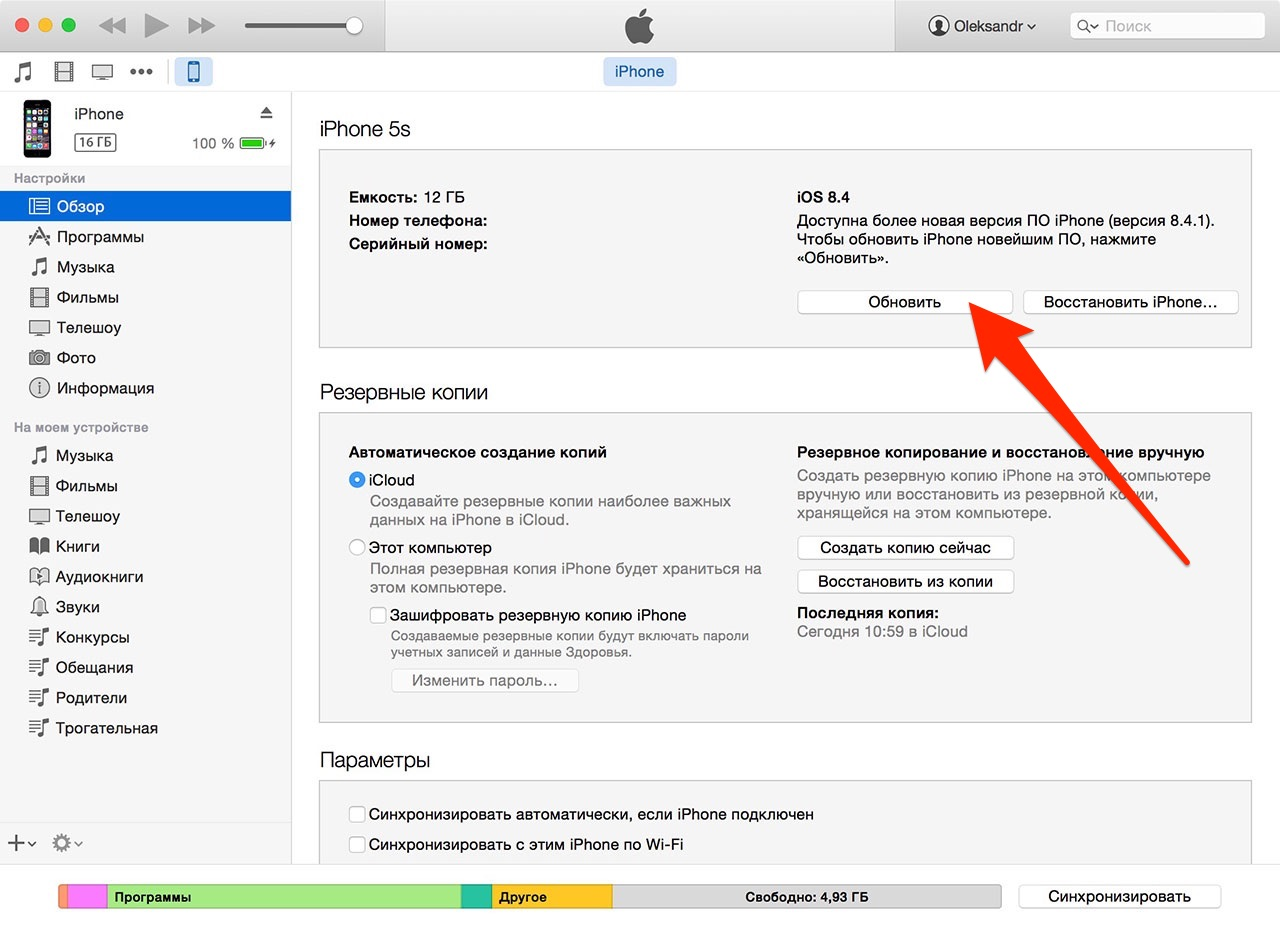 Как обновить ios на ipad mini