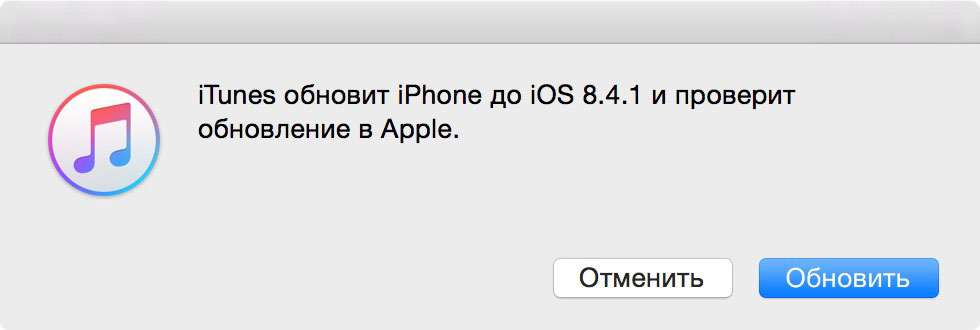 Сообщение о доступном обновлении ПО для iPhone