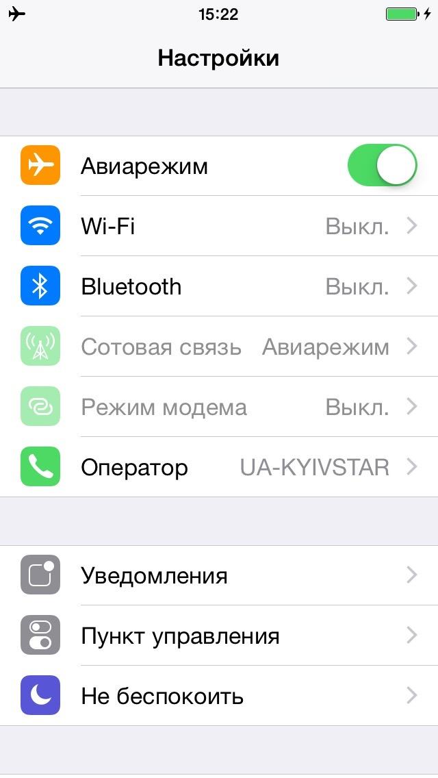 Не работает интернет на айфон 4gs работа в интернет - переводчик