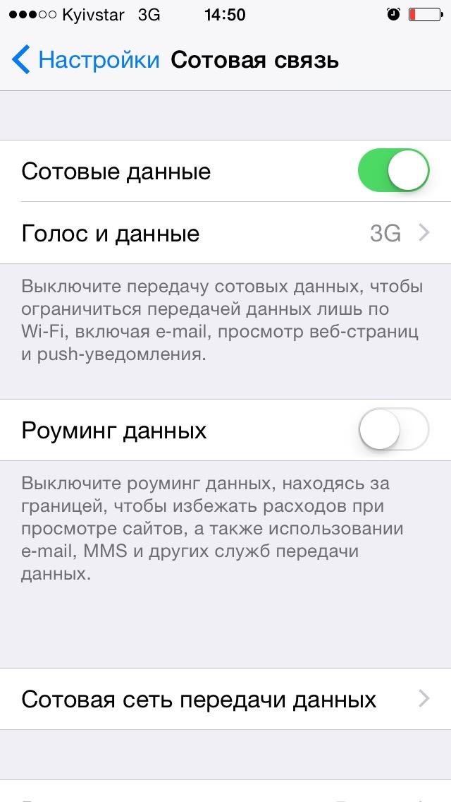 Управление сотовой связью на iPhone