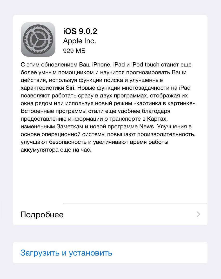 Apple продолжает работать над ошибками. Вышла iOS 9.0.2