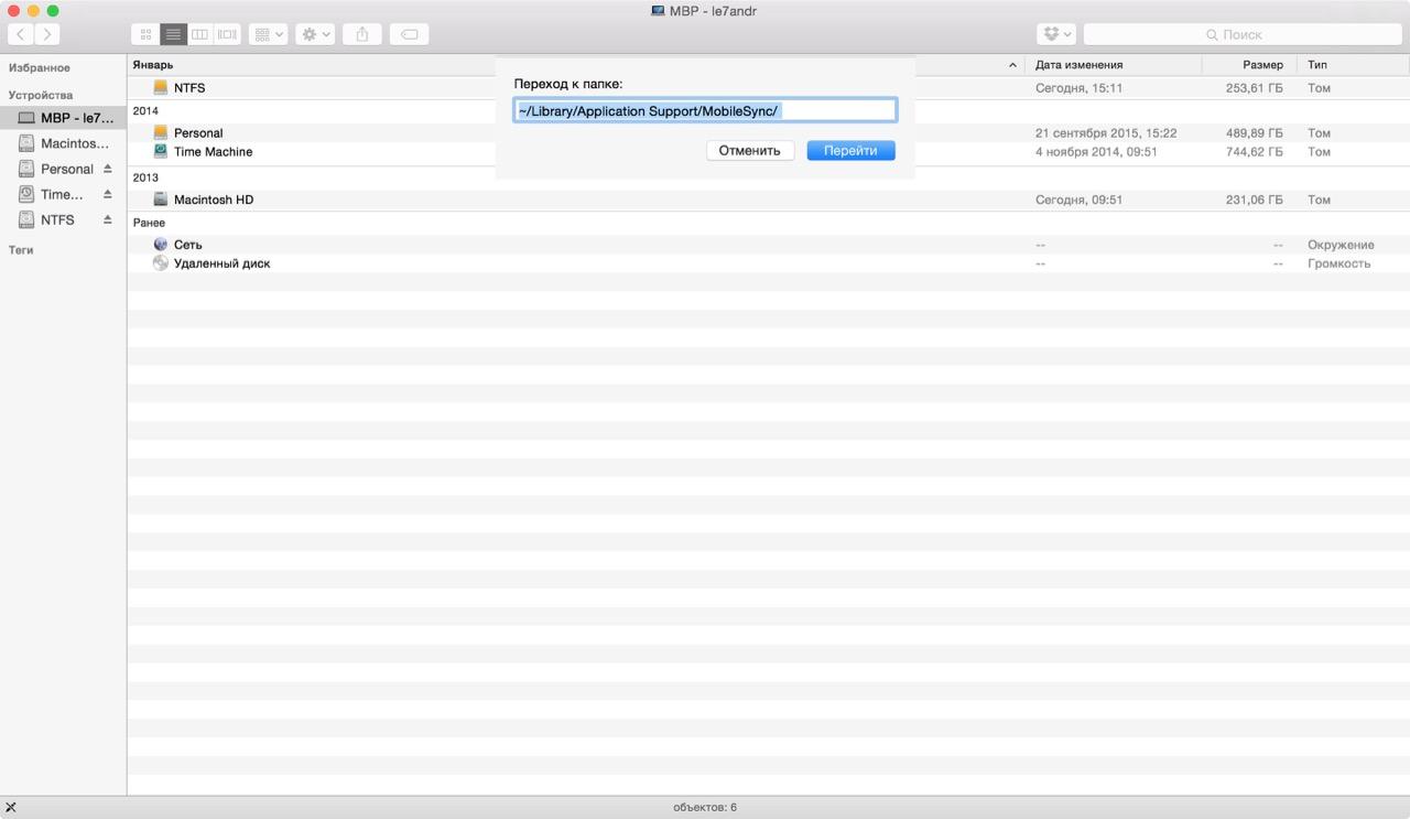Переход к папке с резервными копиями iTunes на Mac