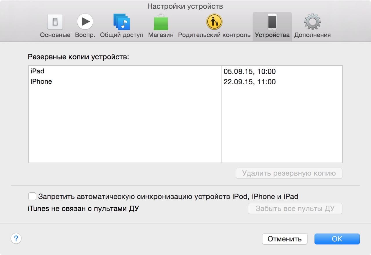 Резервные копии в iTunes на Mac