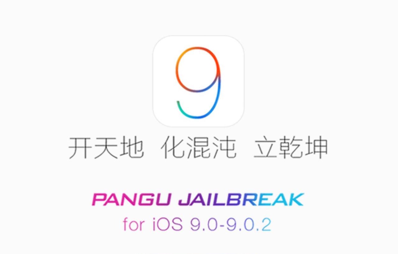Как сделать джейлбрейк iOS 9.0-9.0.2 на iPhone и iPad с помощью Pangu 9