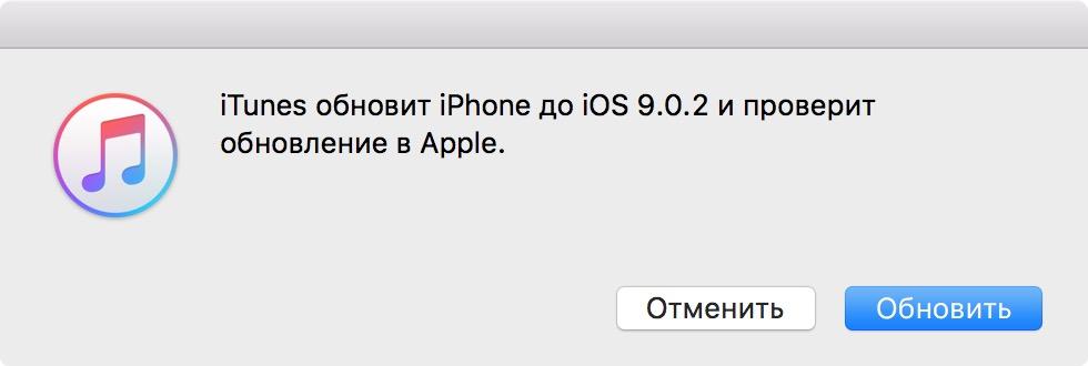 Обновление iOS на iPhone через iTunes