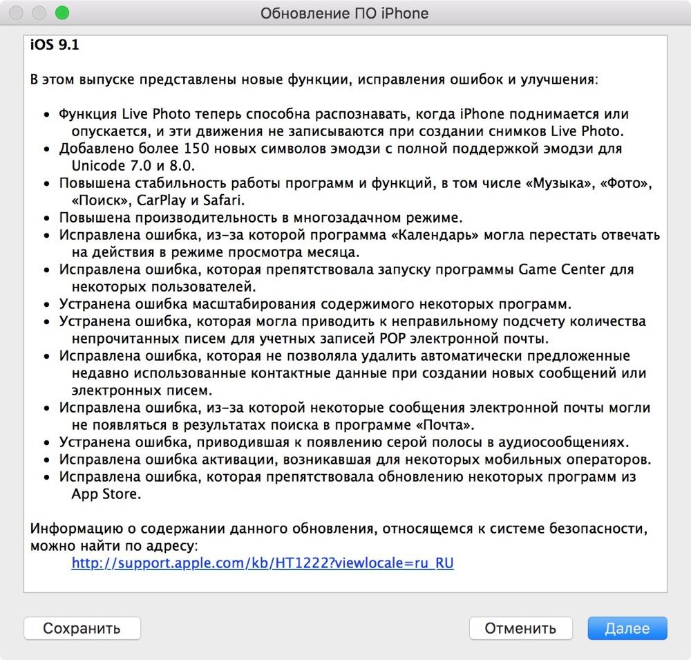 Полный список изменений в iOS 9.1