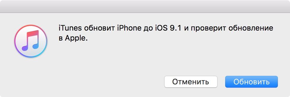 Сообщение о доступном обновлении iOS до версии 9.1 в iTunes