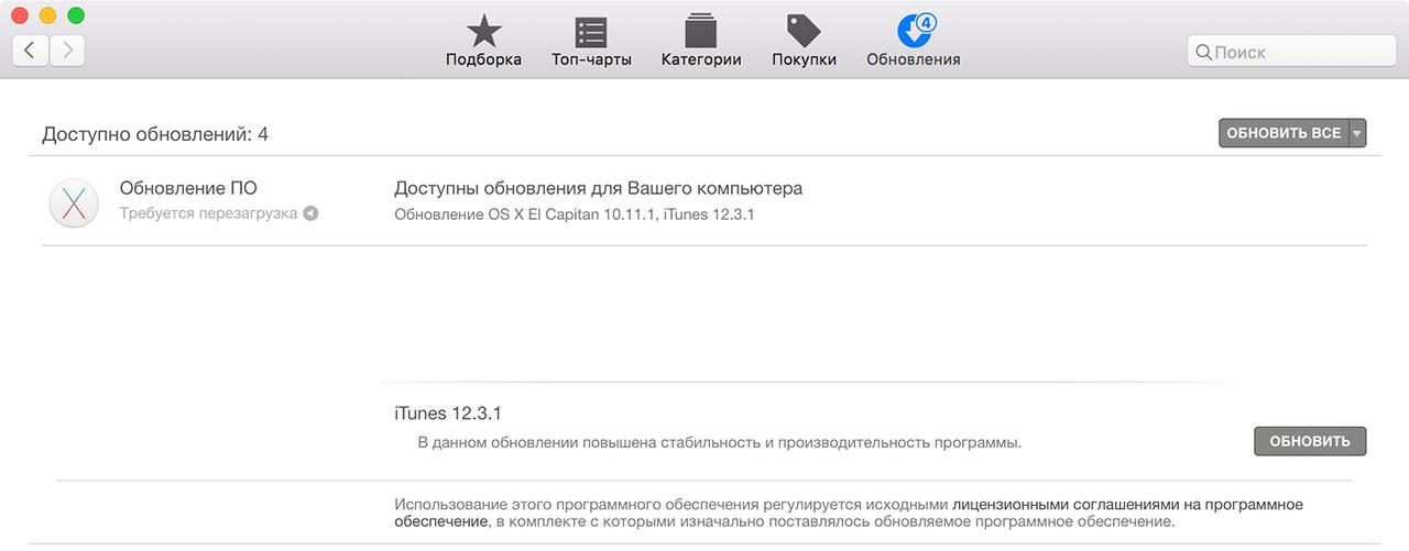 Раздел обновления в Mac App Store