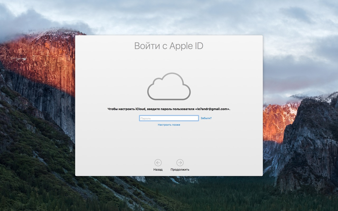 Настройка iCloud на Mac после обновления OS X 10.11.1 El Capitan