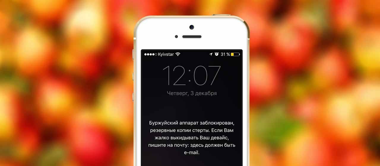 Взломали Apple ID, что делать?