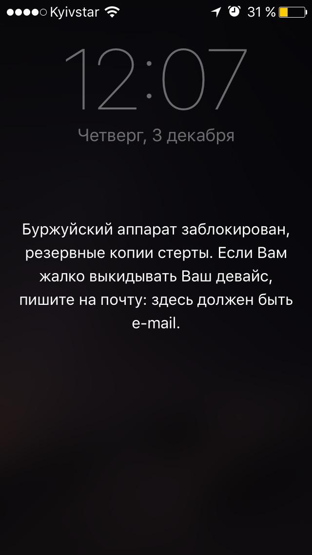 Сообщение о блокировке iPhone после взлома Apple ID