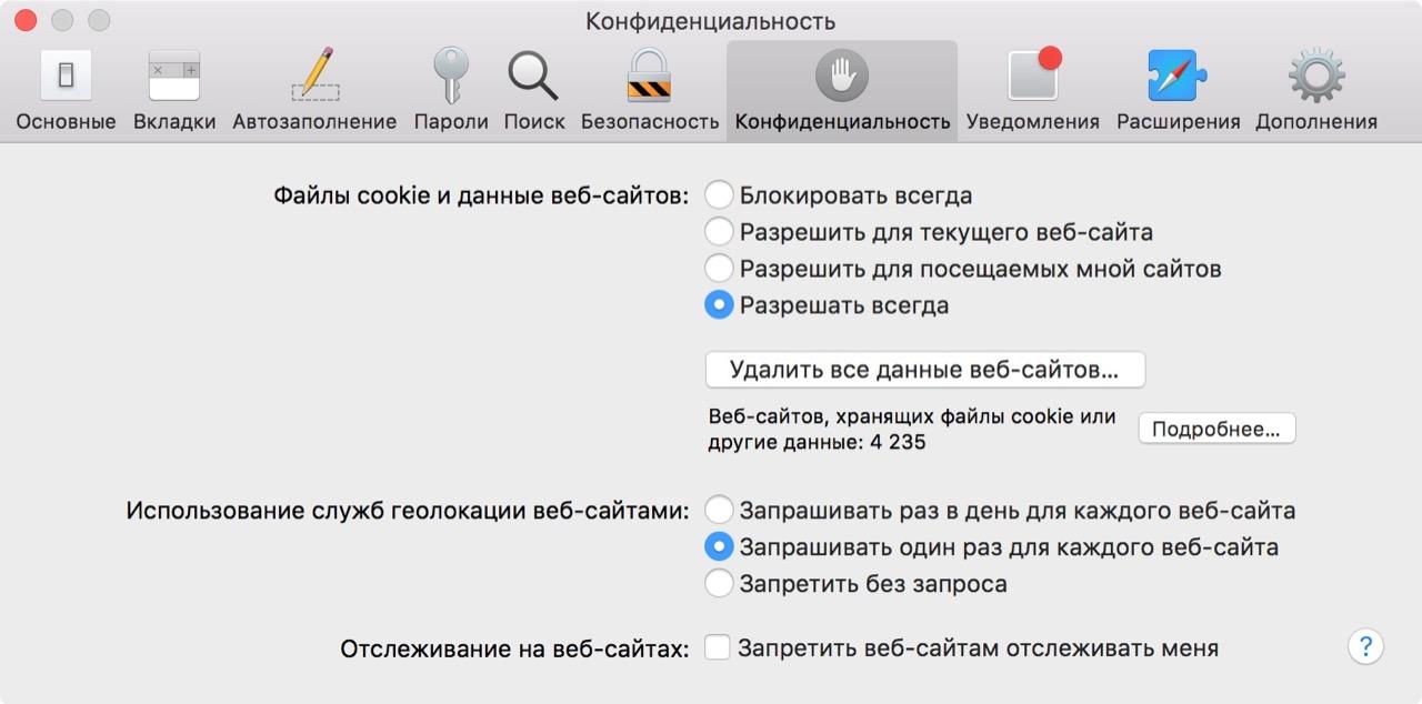 Удаление данных сайтов в Safari