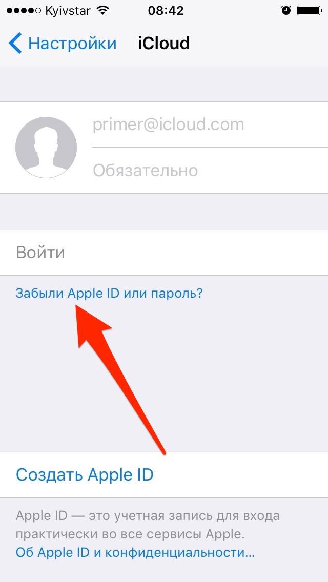 Как сделать себе apple id на айфоне 5
