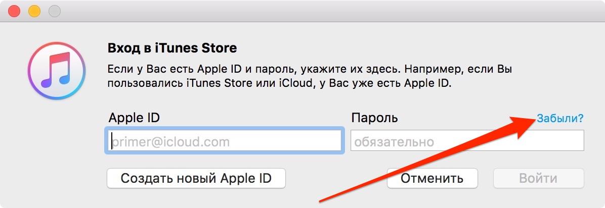 Меню авторизации в iTunes