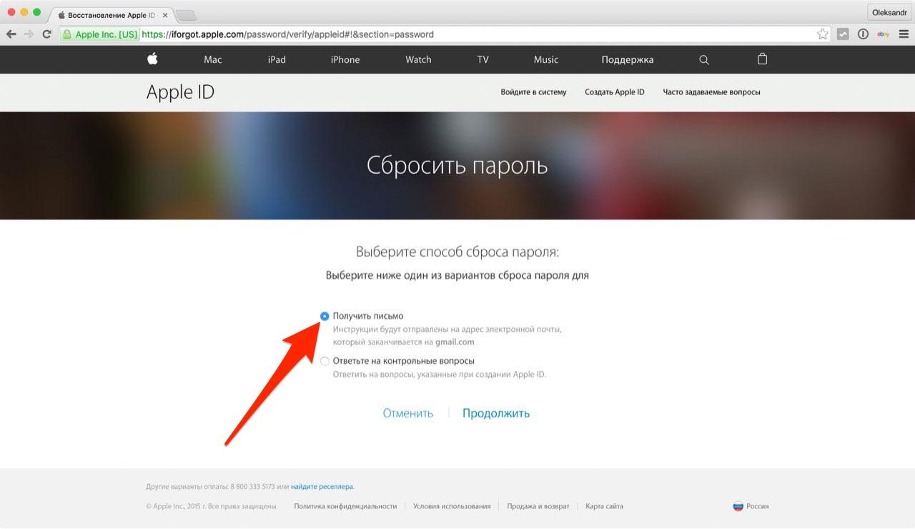 Сброс пароля Apple ID в веб-браузере на Mac по почте