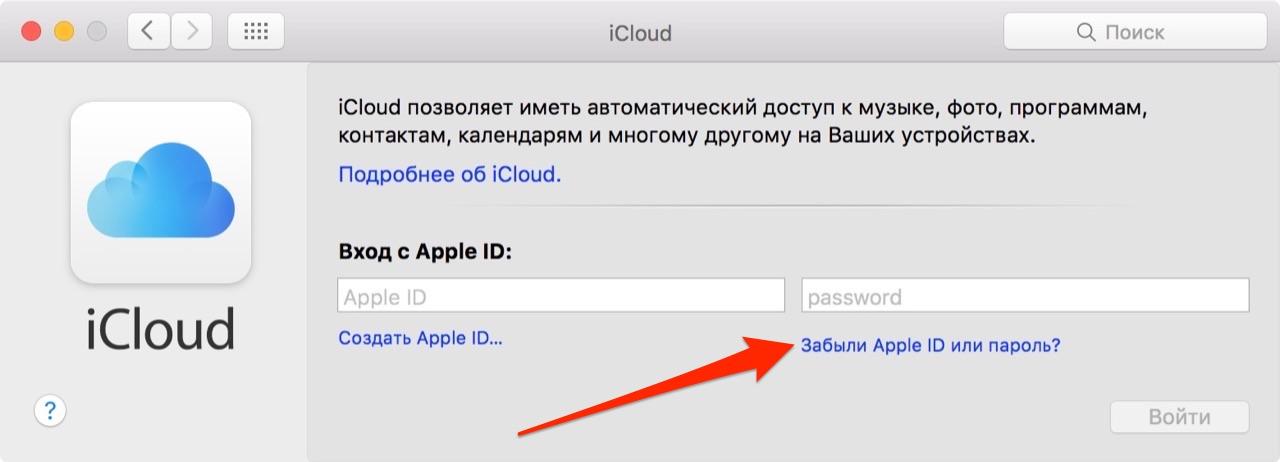 Ссылка на сброс пароля Apple ID в меню iCloud в OS X