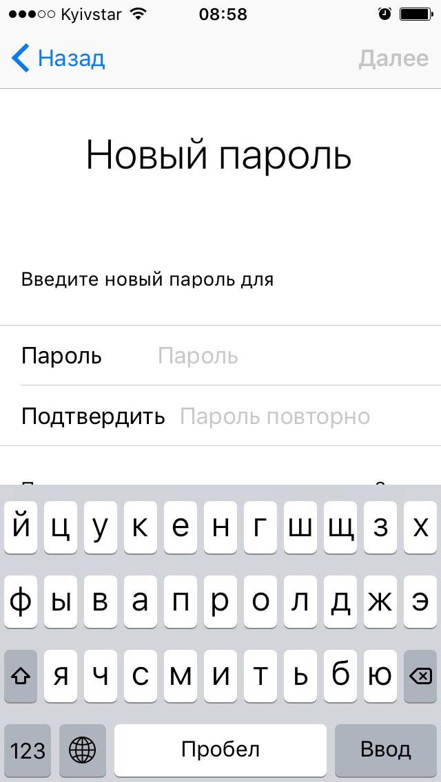 Ввод нового пароля Apple ID