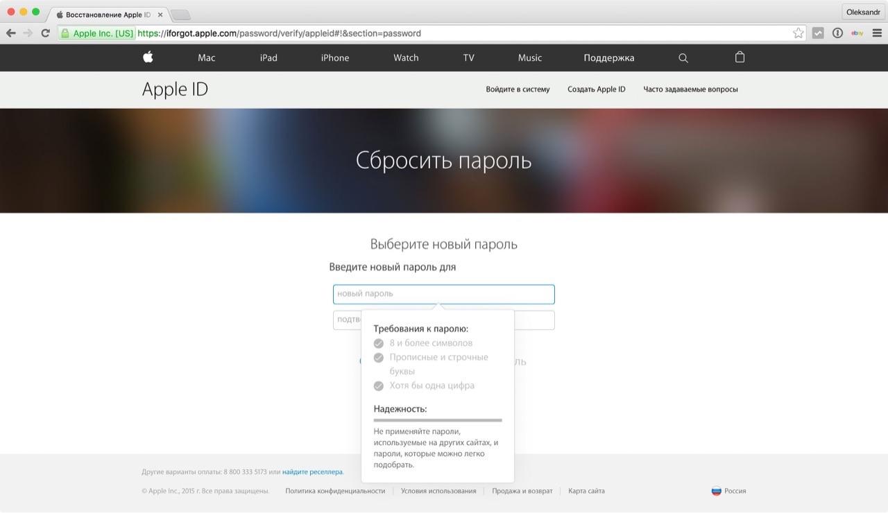 Ввод нового пароля Apple ID в веб-браузере на Mac