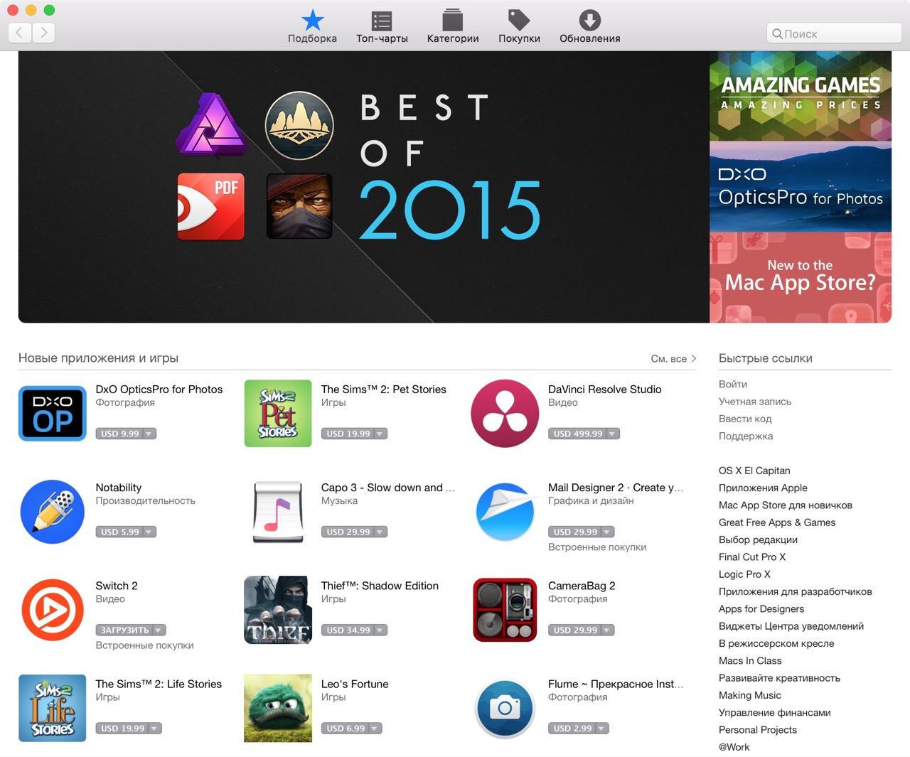 Главное окно Mac App Store