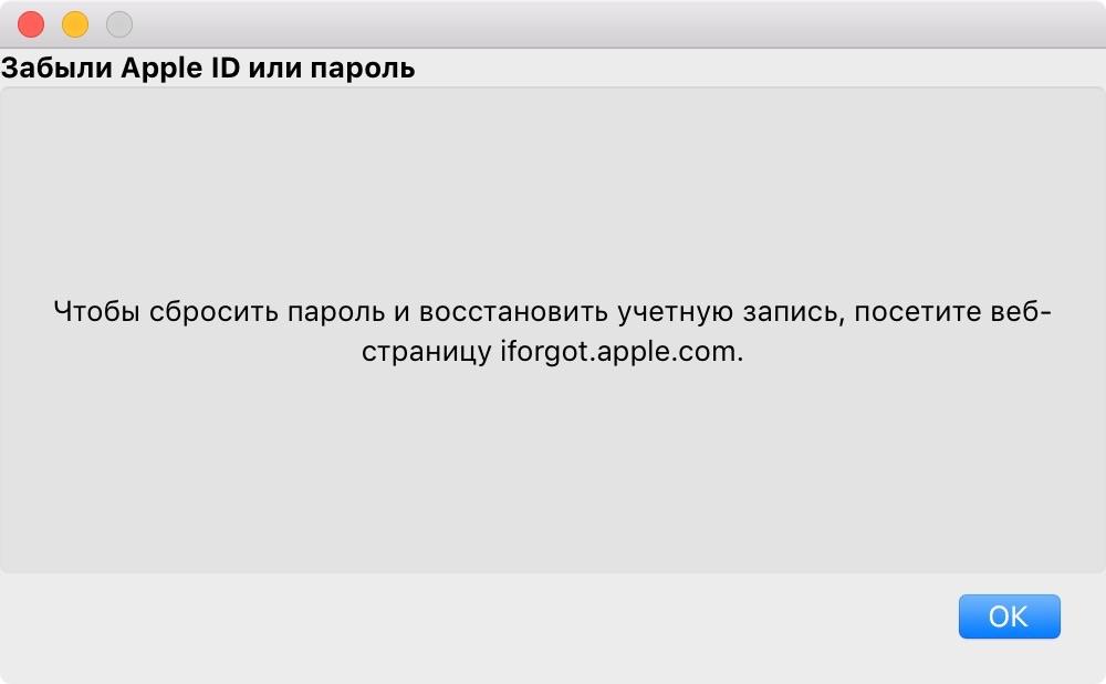 Инструкции по сбросу пароля Apple ID