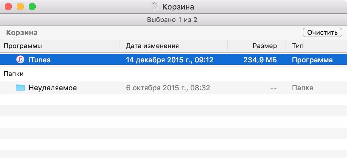 iTunes в корзине