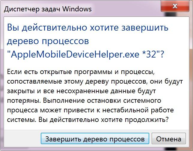 Завершение дерева процессов в Диспетчере задач Windows