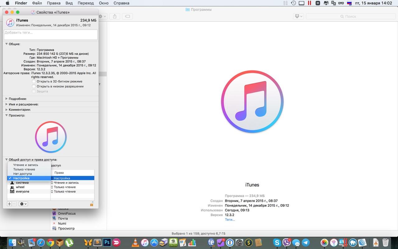 Изменение прав доступа к программе в OS X