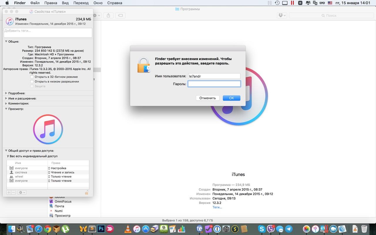 Разблокировка свойств системной программы в OS X