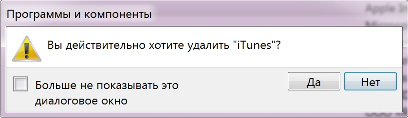 Подтверждение удаления iTunes