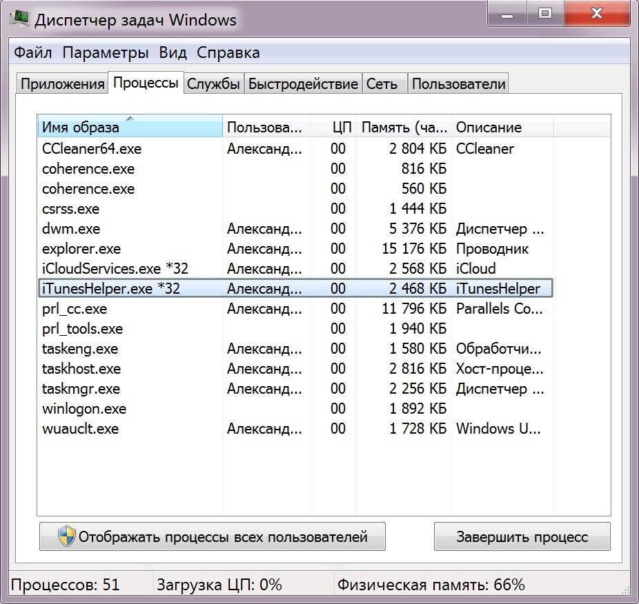 Вкладка Процессы в Диспетчере задач Windows