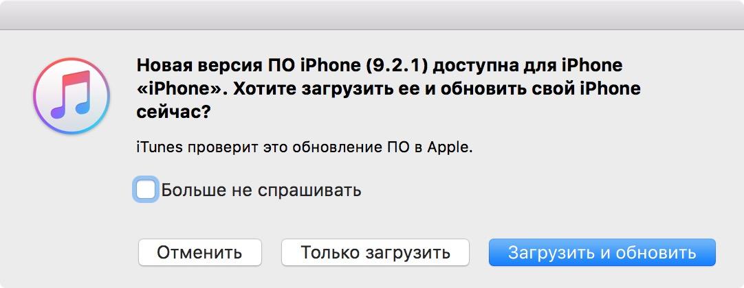 Вышла iOS 9.2.1. Ничего нового, одни исправления
