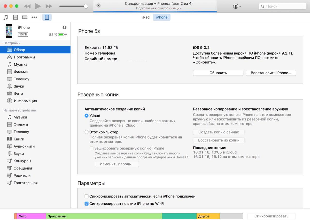 Процесс синхронизации iPhone с iTunes