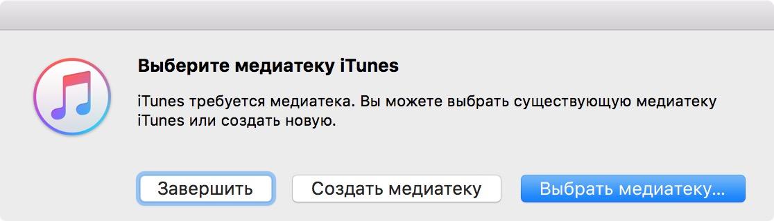Создание новой медиатеки iTunes на Mac