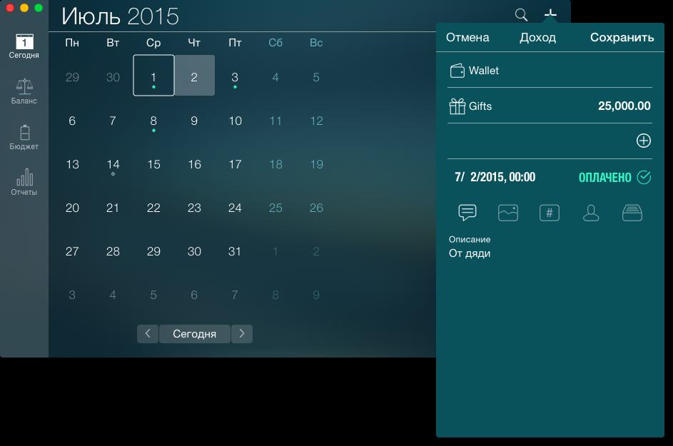 Календарь платежей и доходов