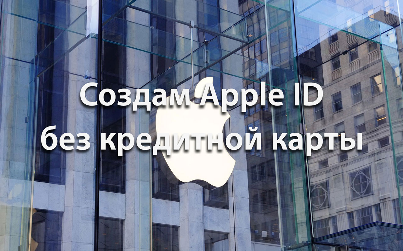 Cоздам Apple ID за доллар