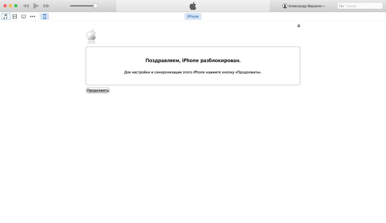 Сообщение в iTunes: iPhone разблокирован
