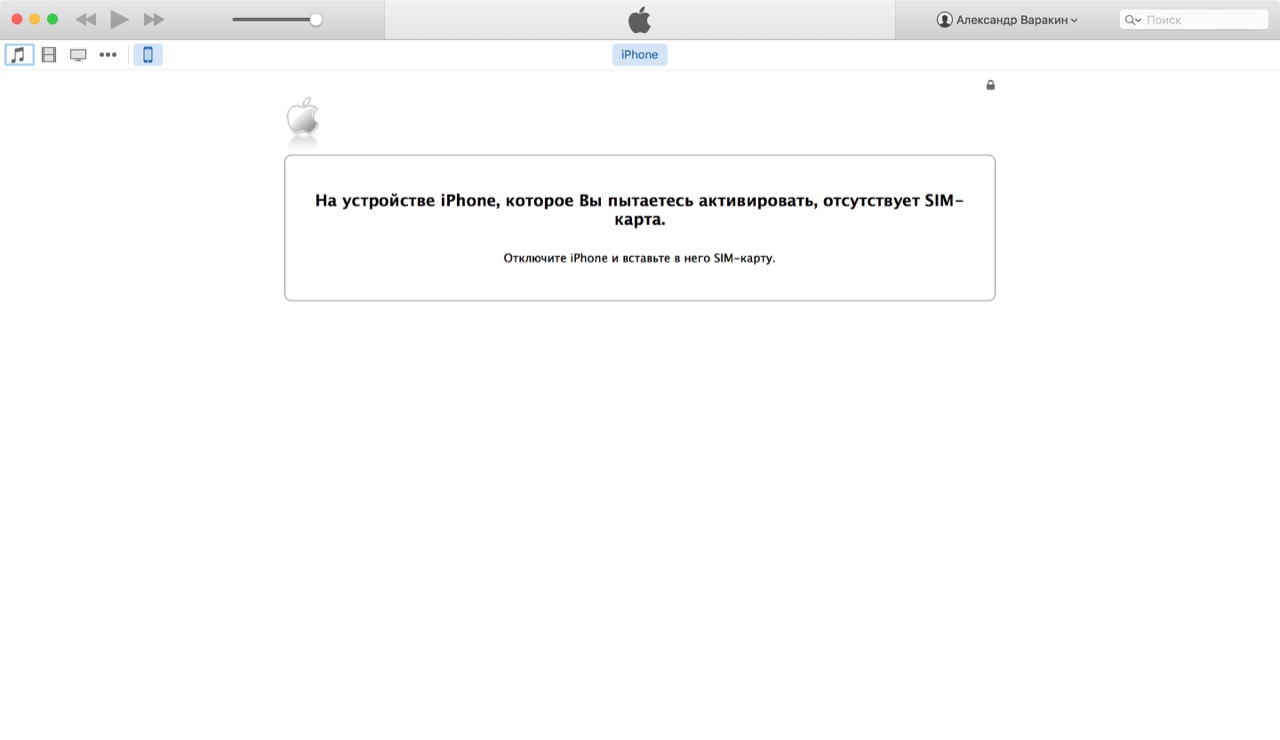 Сообщение в iTunes: Сим-карта не вставлена