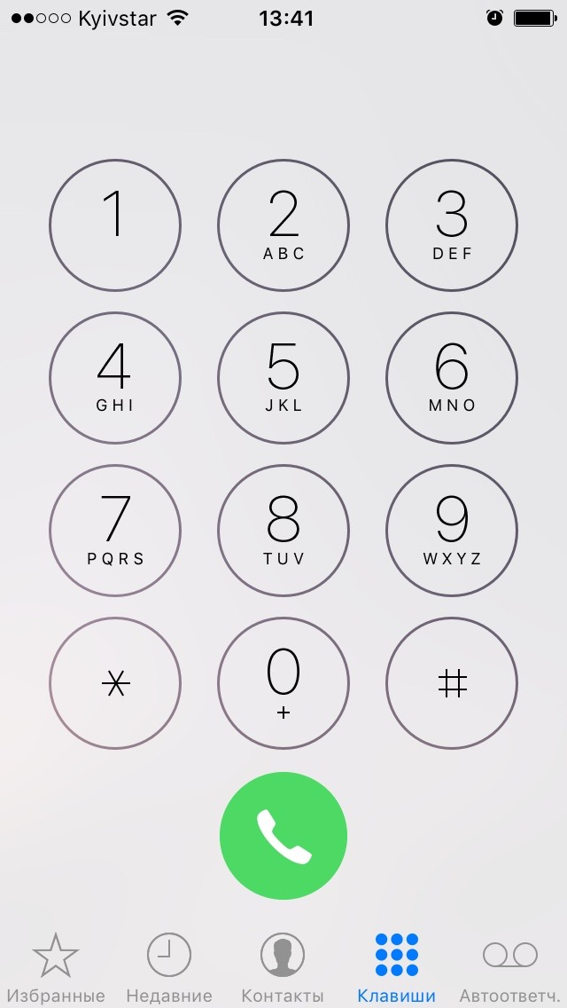 Функция звонка на iPhone