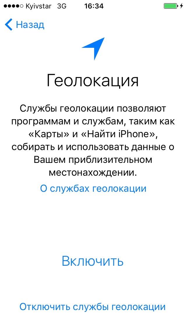 Настройка геолокации на iPhone