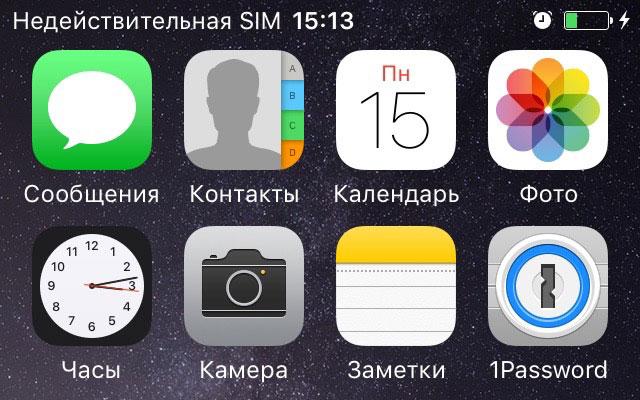 В iPhone вставлена несовместимая сим-карта