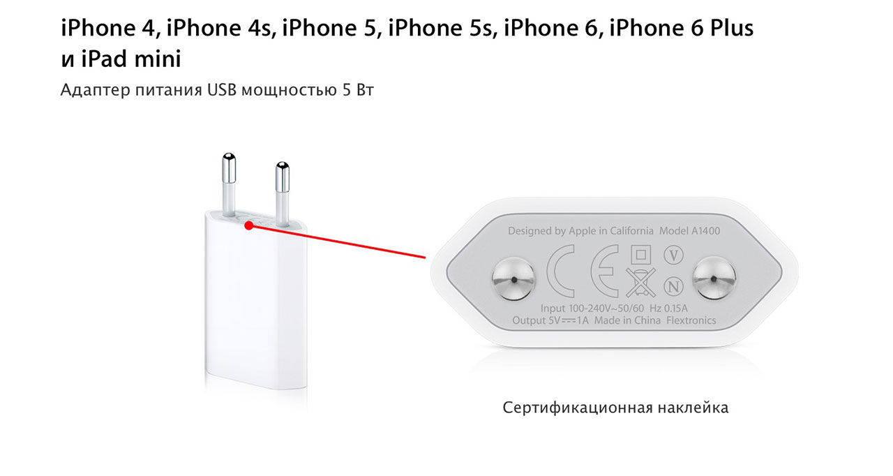 Схема зарядки айфон 6
