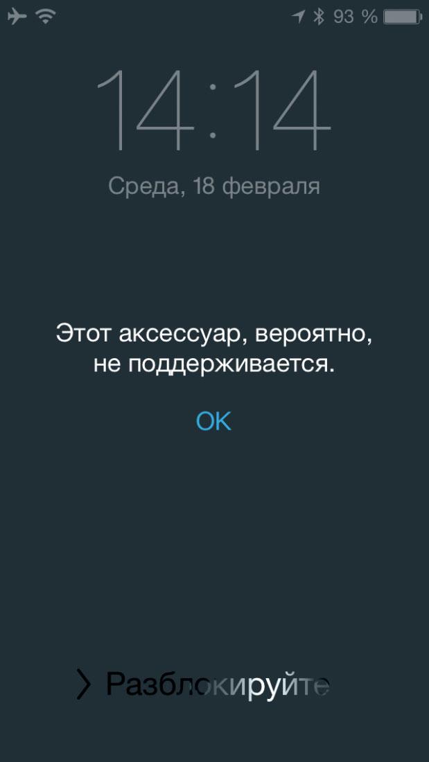Сообщение о несертифицированном кабеле на заблокированном экране iPhone
