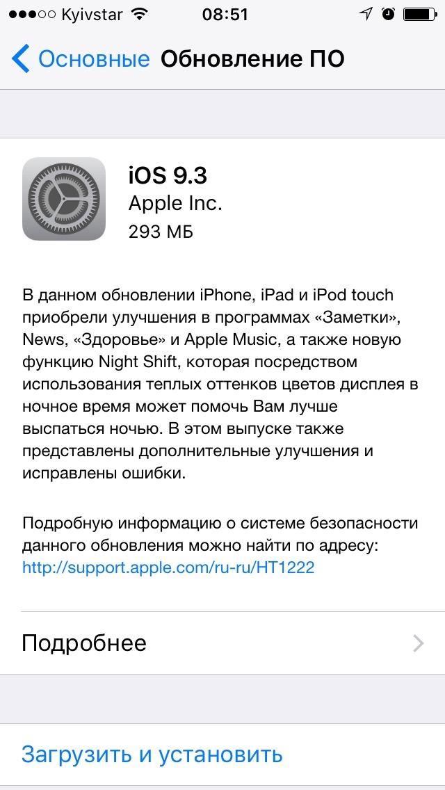 Вышла финальная iOS 0.3 не без; режимом Night Shift, паролем получи заметки да другими изменениями