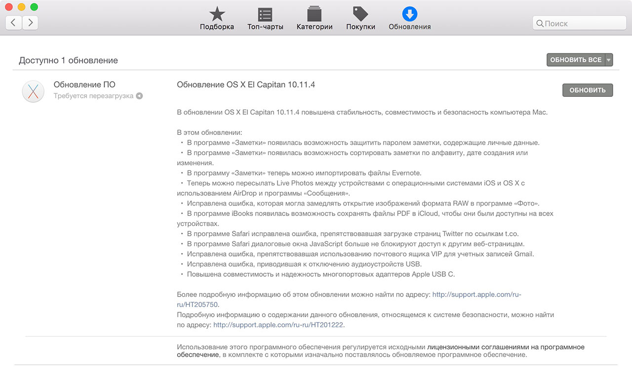 Изменения в OS X El Capitan версии 10.11.4
