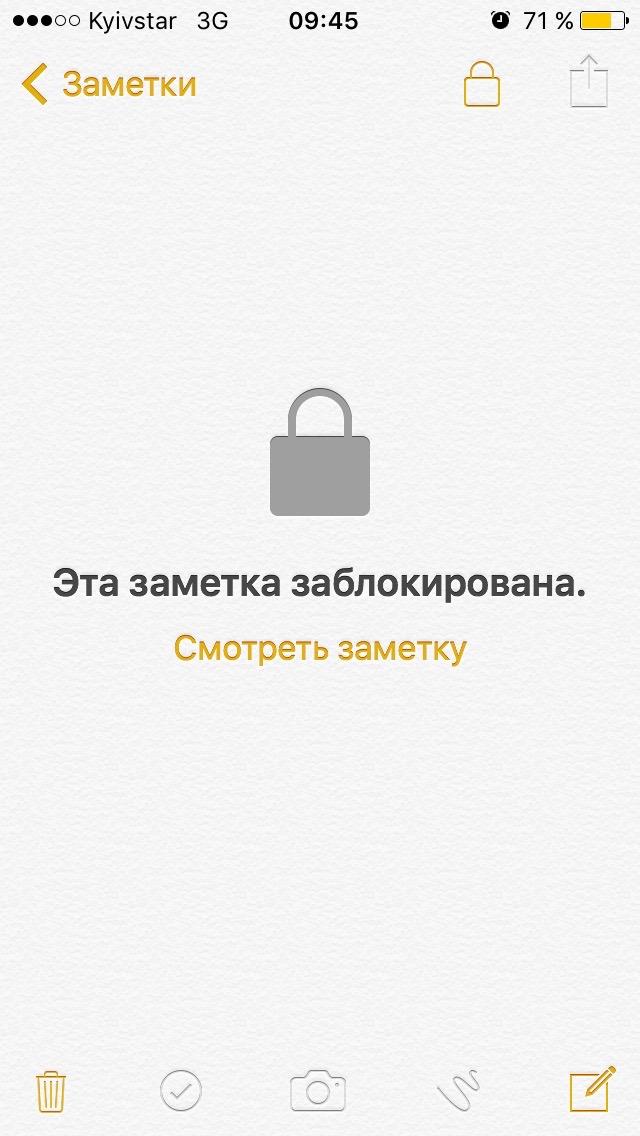 Заблокированная паролем заметка