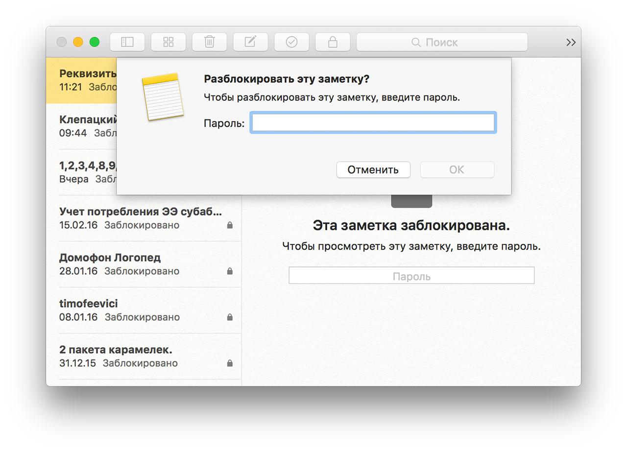 Просмотр заблокированной заметки на Mac